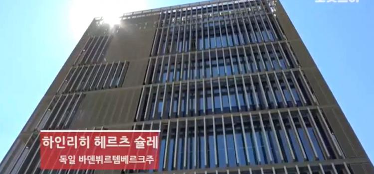 HHS in Südkorea